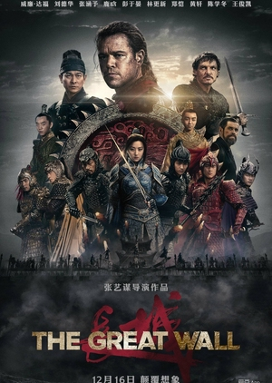 image of drama The Great Wall (1962) [JDRAMA]